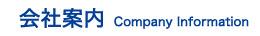 会社案内 Company Information