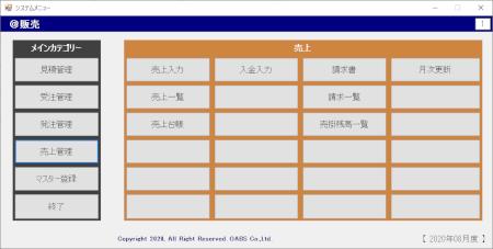 OABS業務管理システム
