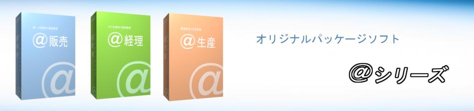 オリジナルパッケージソフト @シリーズ